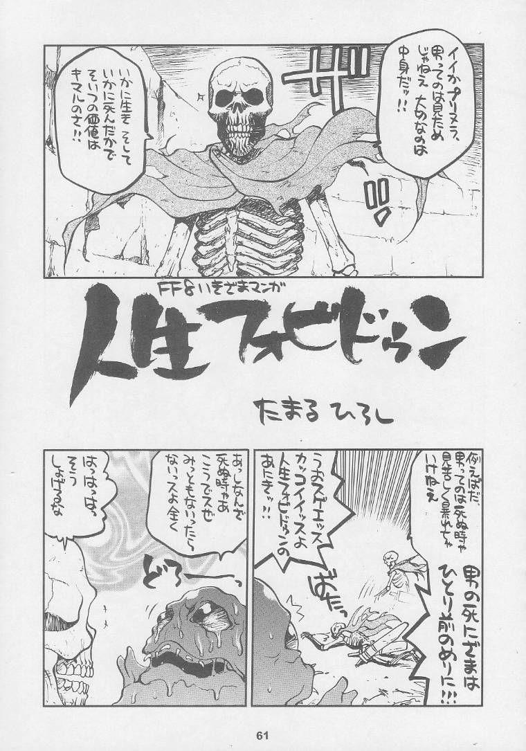 Image 61 in Kuro Hige Yakkyoku