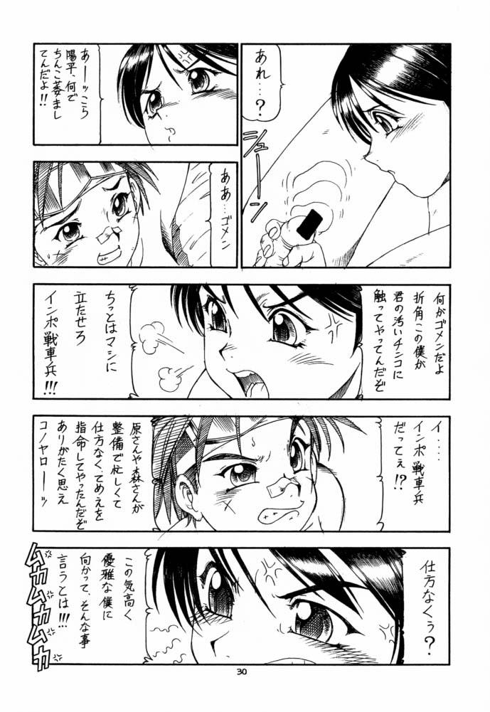 Image 30 in GPM.XXX 4 Junjou Kouka Sakusen