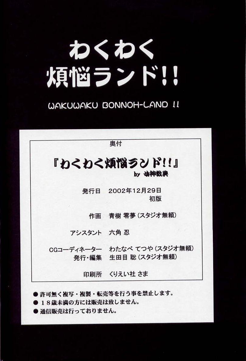 Image 25 in WakuWaku Bonnou-Land