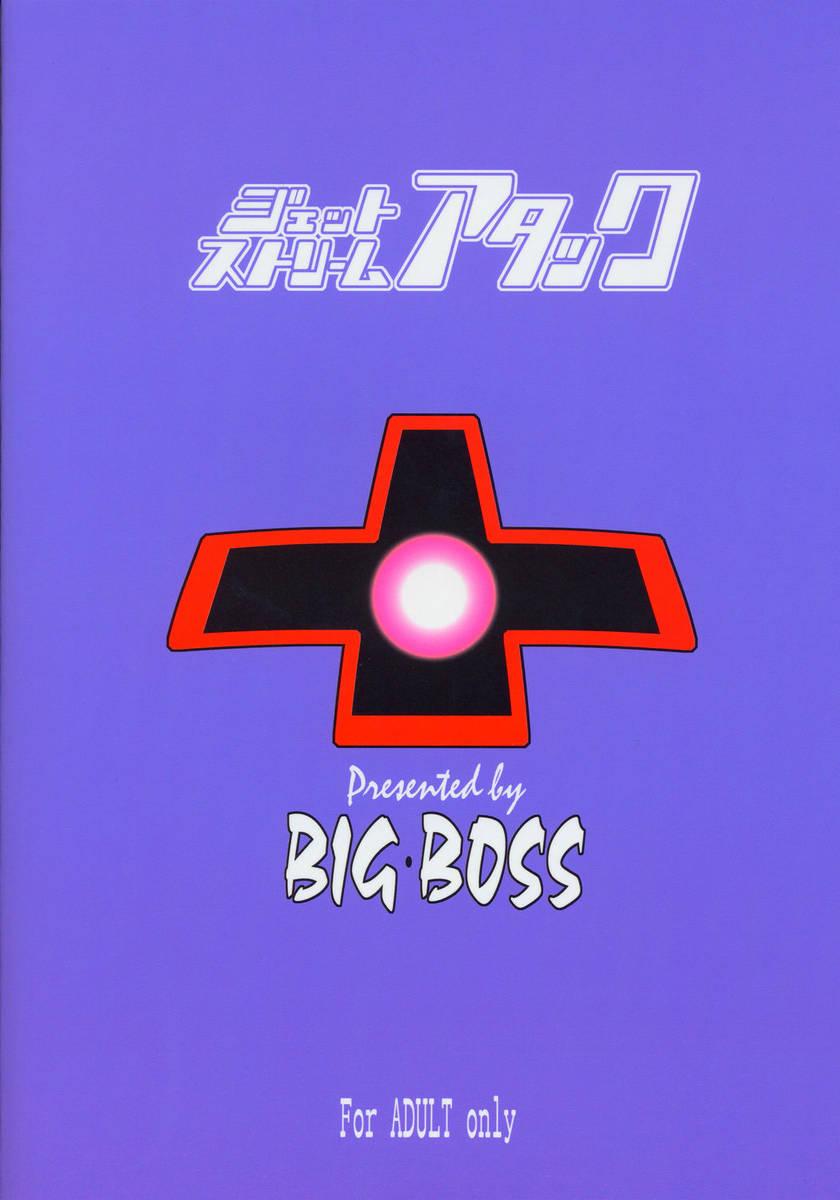 Image 26 in Jet Stream Attack Hakugeki !! Triple Musume