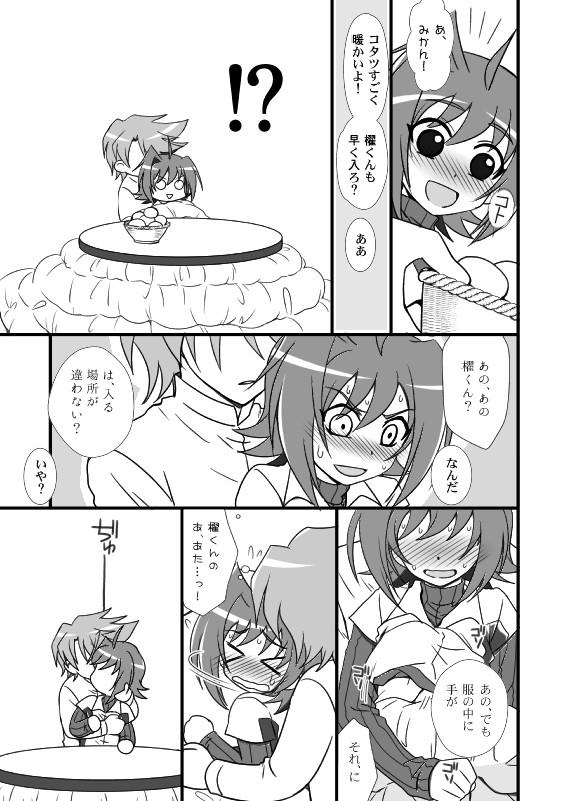Image 4 in 【腐向け】冬コミに出そうとしていたコピー本