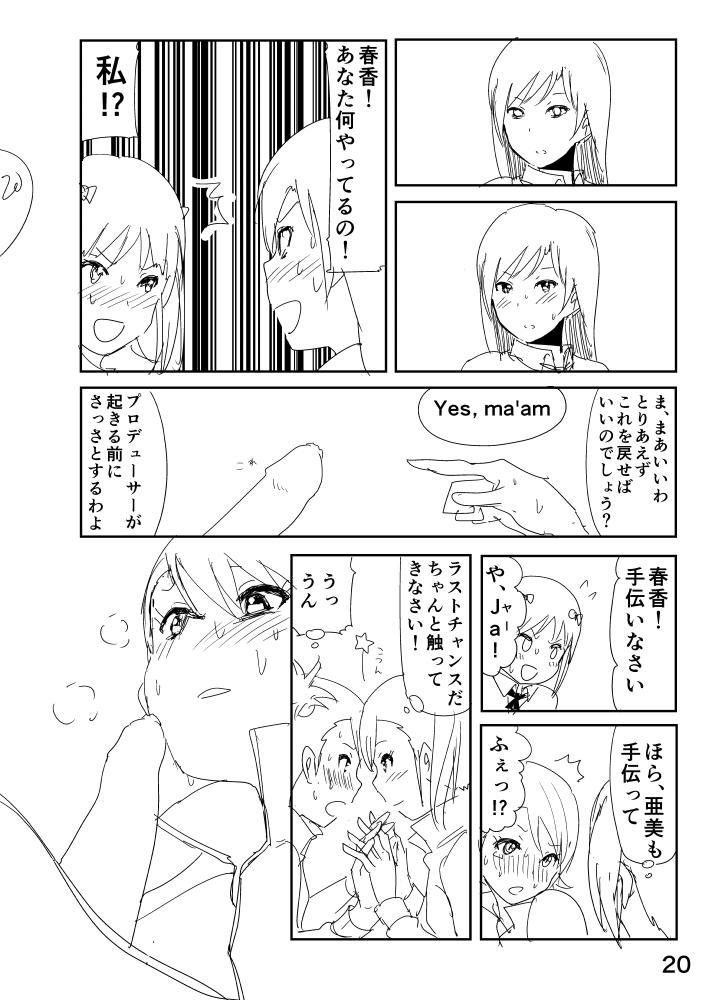 "Image 20 in Ami ""Nii-chan no Chicchai no kana?"""