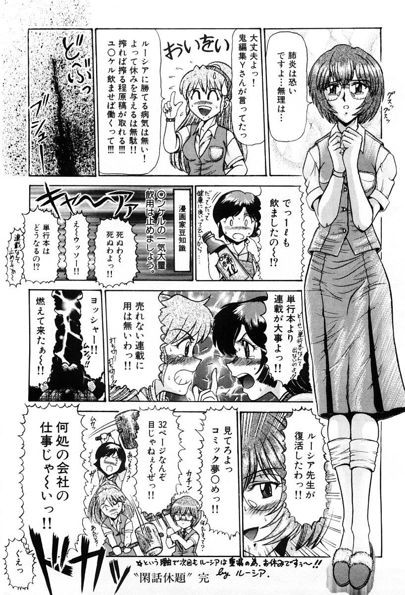 Image 84 in Shin Tokyo Shiritsu Gakuen no Dentou