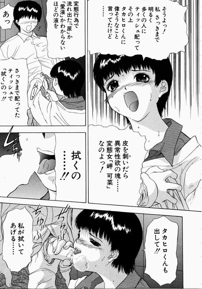 Image 103 in Onee-san to Issho