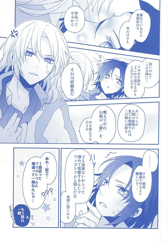 Image 26 in KazuSou Sairoku Deep Blue Reprint