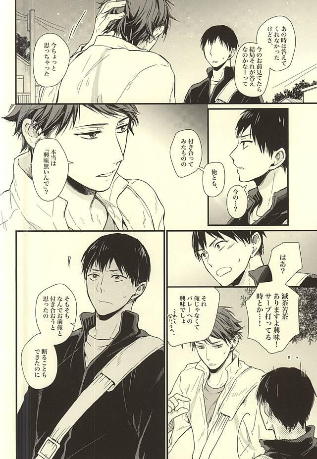 Image 33 in Kuu Neru Tokoro wa Inu no Sumika