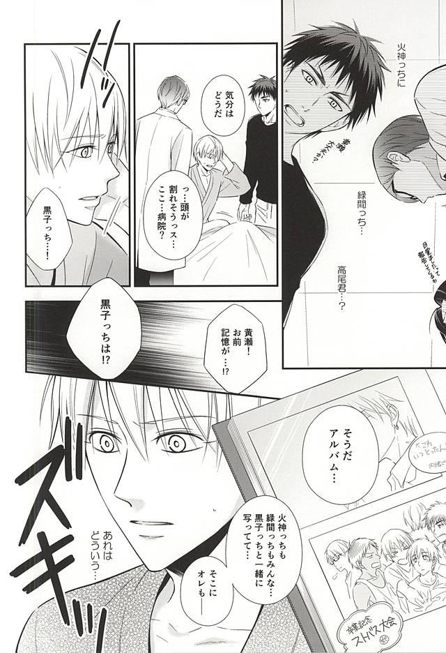 Image 3 in Owaranai Koi no Hajimari Kouhen