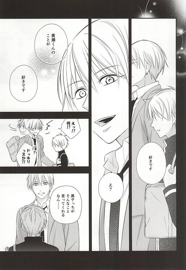 Image 6 in Owaranai Koi no Hajimari Kouhen