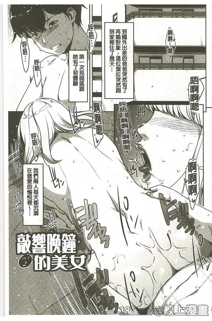 Image 105 in Seikatsu Koujou Keikaku