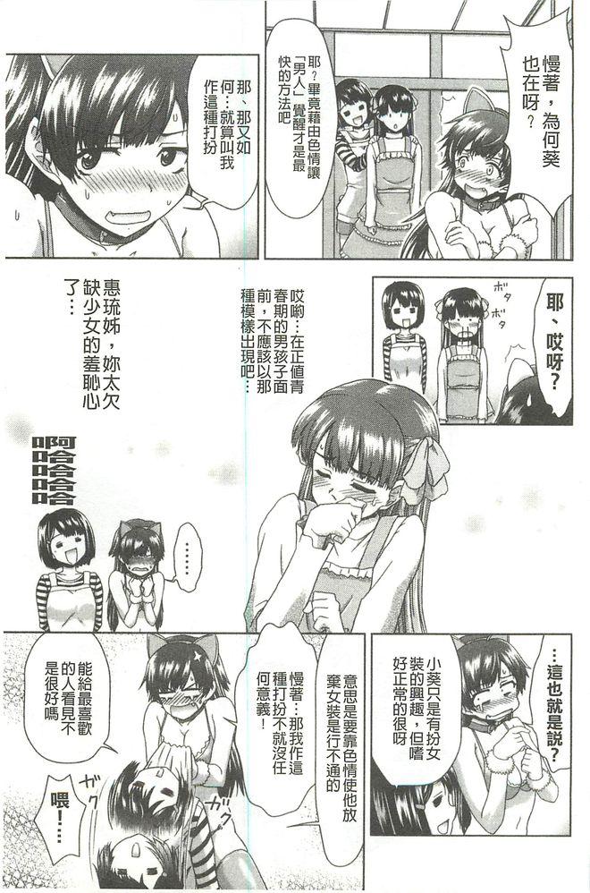 Image 10 in Kyou mo Onee-chan Biyori!