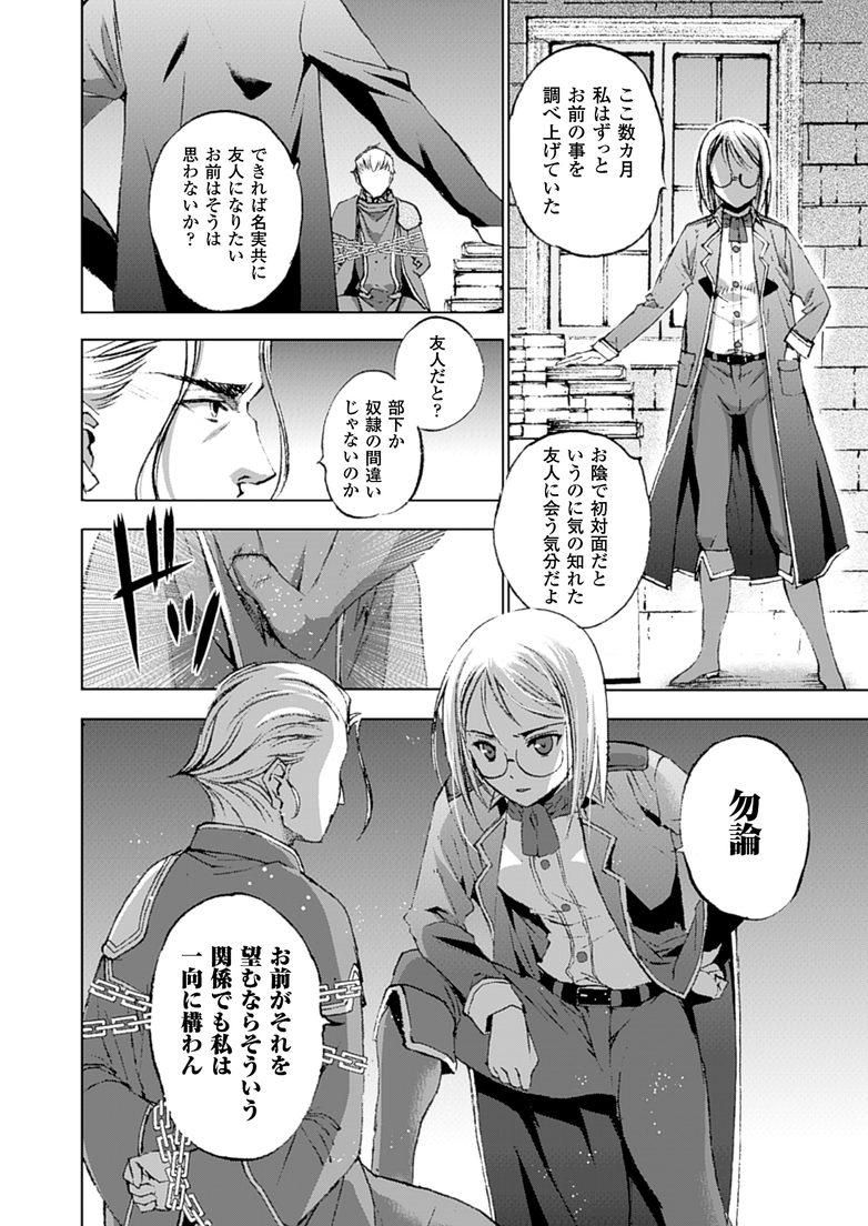 Image 68 in 魔王の始め方 THE COMIC 第11~13話