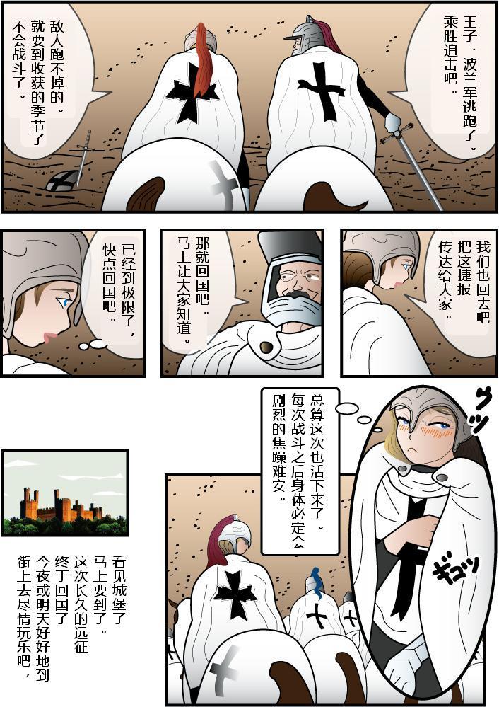 Image 8 in Josouko Monogatari 2 - Prince of Byer  巴伐利亚王子