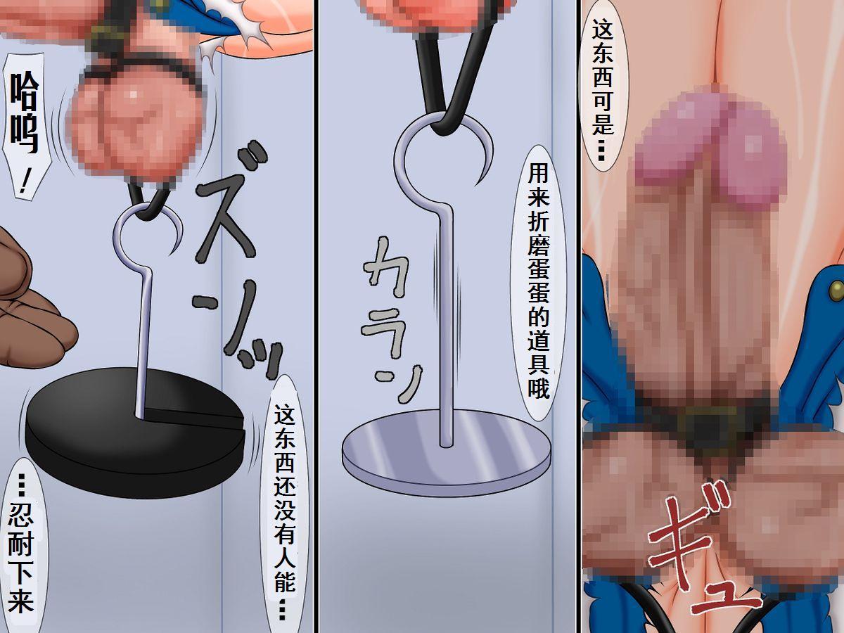 Image 16 in Kangoku Poison ♂ Chinpo Choukyou  鸡巴调教监狱毒药