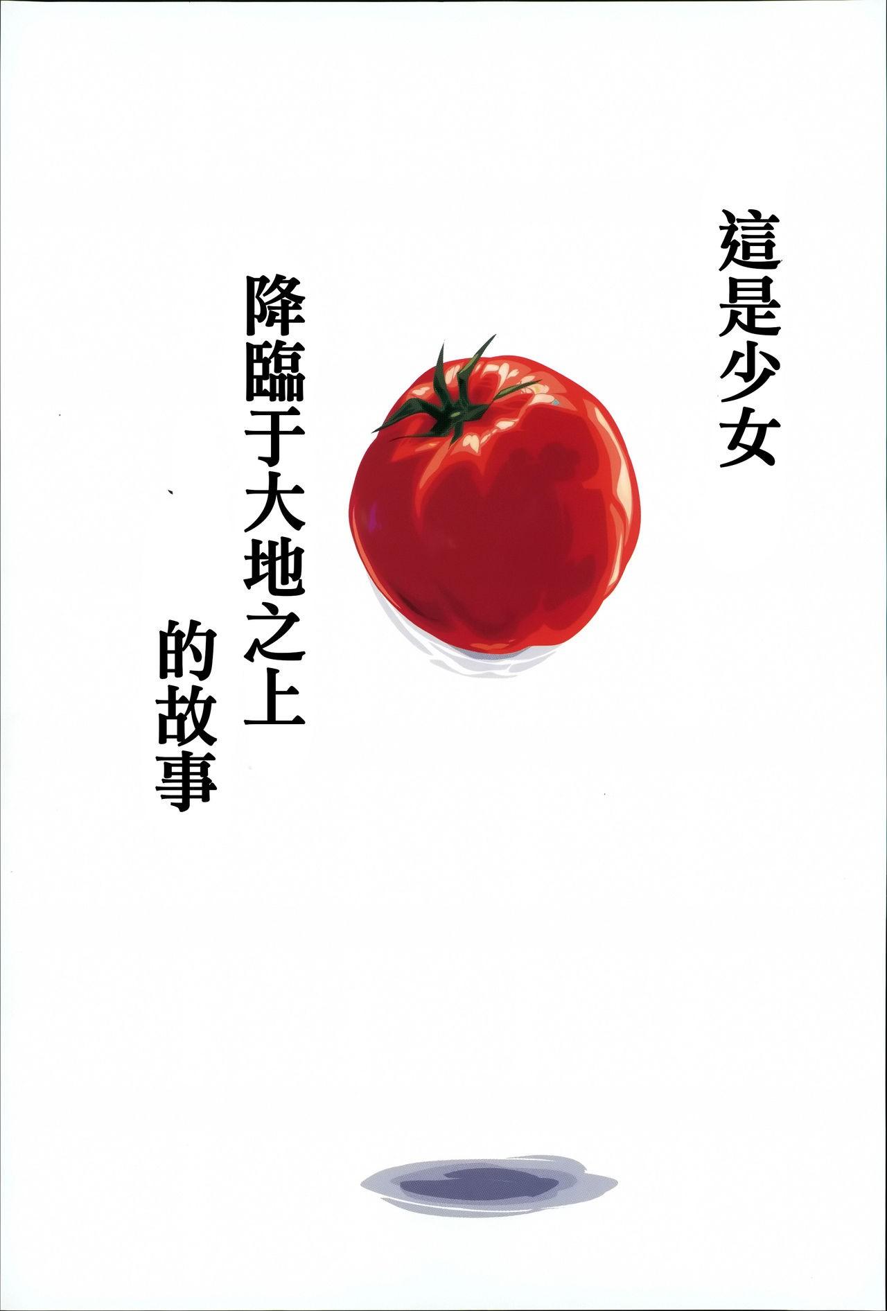 Image 6 in Daichi ni Tadoritsuku Made ni