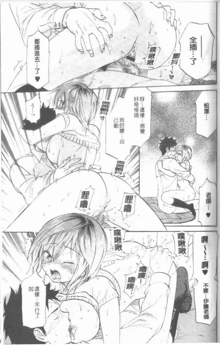 Image 181 in Maigo no Bokura no H ni Tsuite