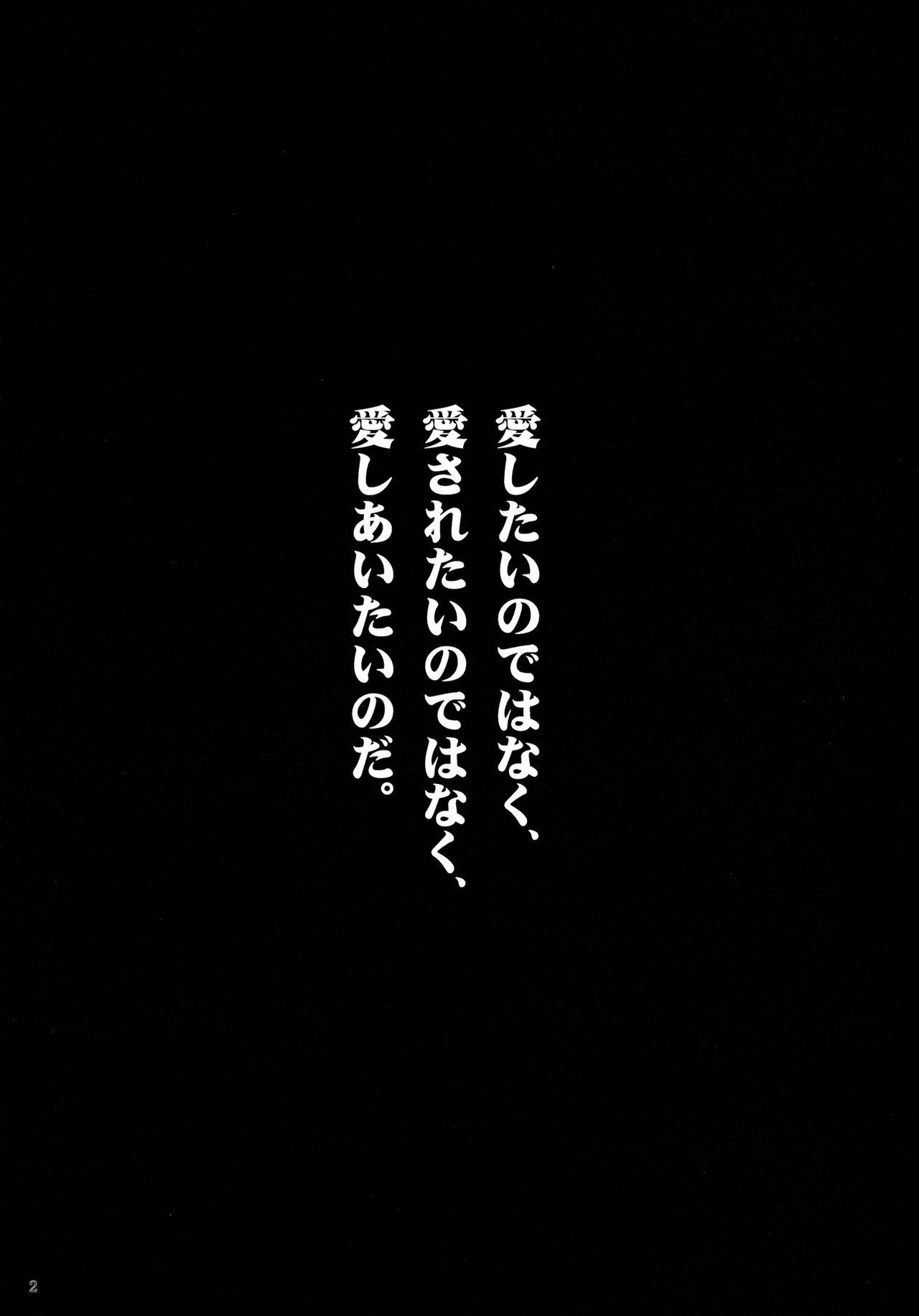 Image 3 in Mutsumigoto Ni