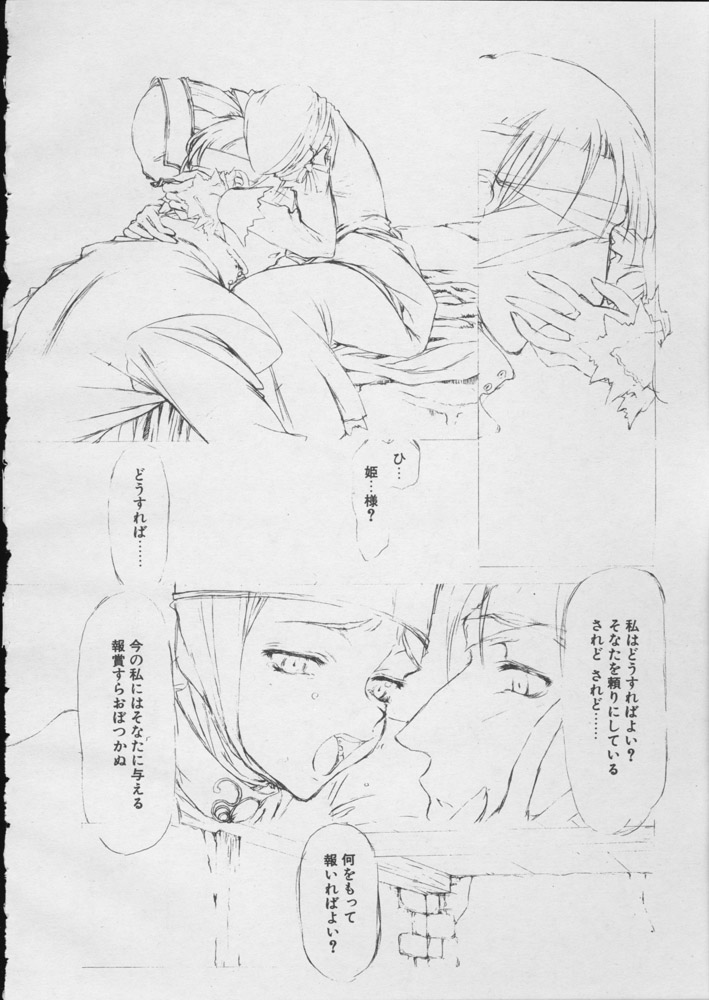 Image 14 in The story of Princess and Knight