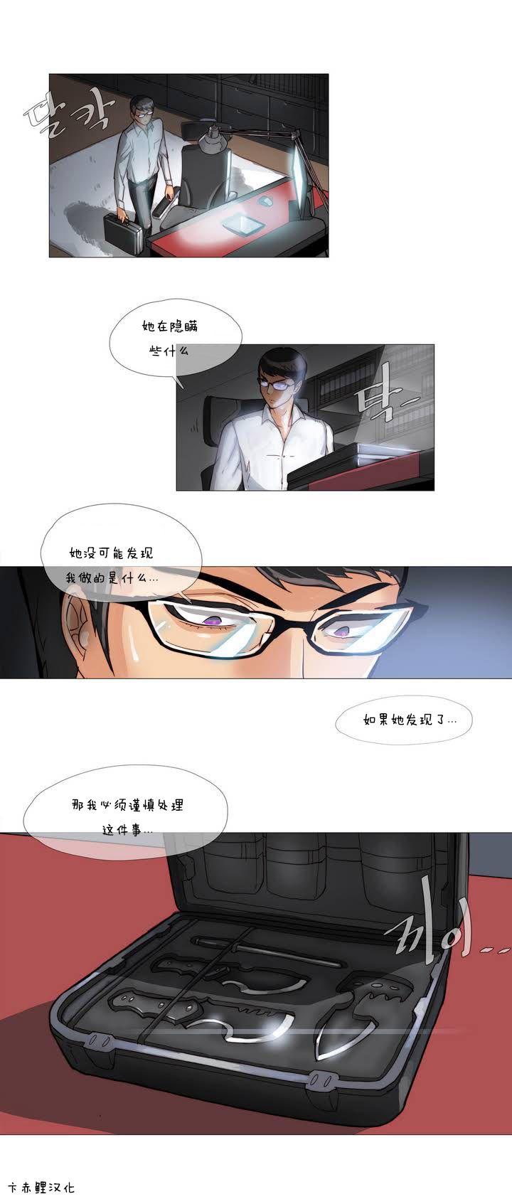 Image 15 in HouseHold Affairs 【卞赤鲤个人汉化】1~30话(持续更新中)
