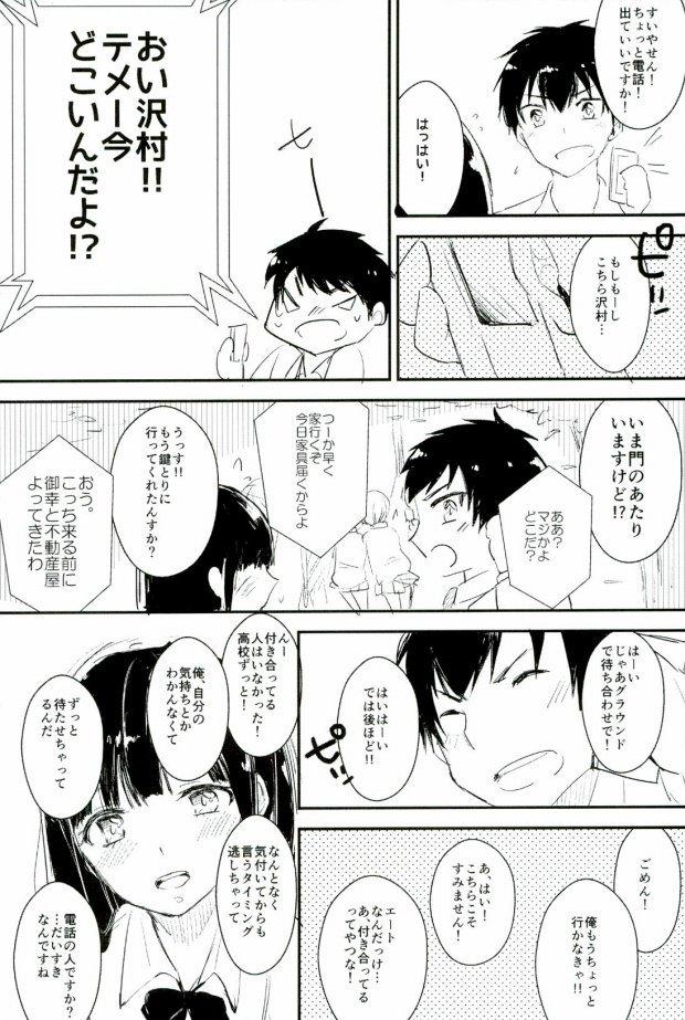 Image 93 in Yousuru ni Ore no Seishun Love Come wa Machigatteiru.