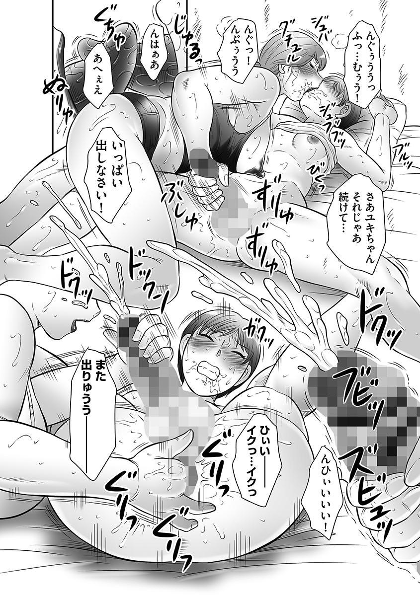 Image 174 in Boshi no Susume