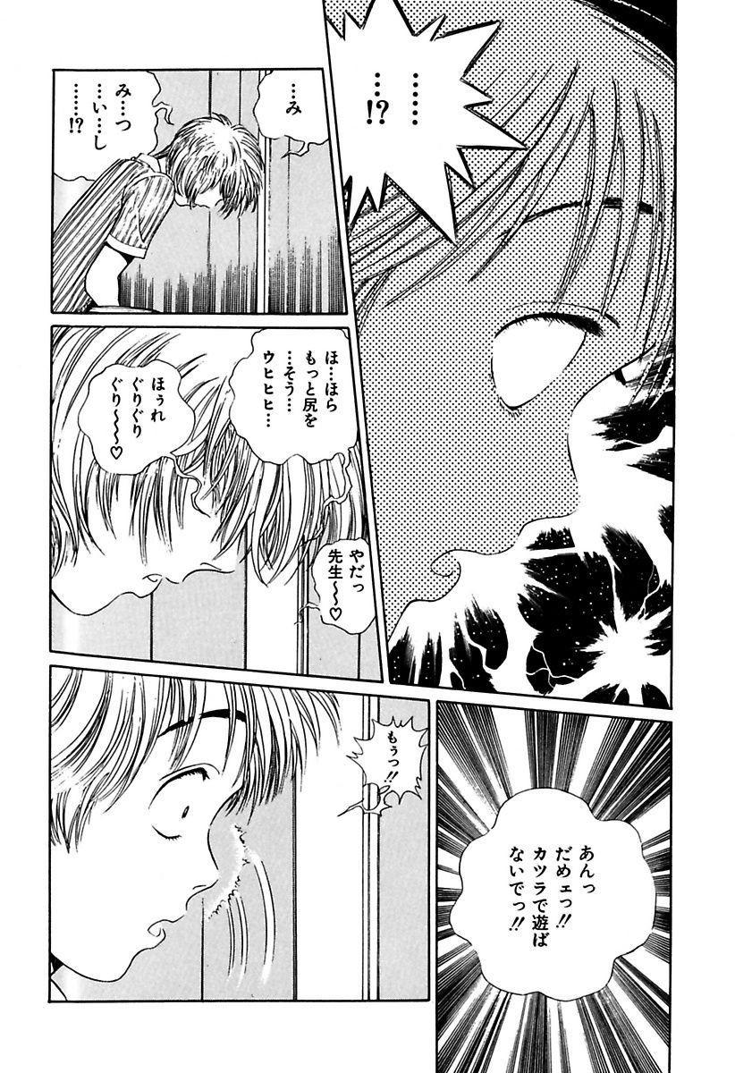 Image 84 in Ryoujoku Shigan Gusho Nure Premium