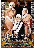 幕末尼僧伝 爆乳尼さんぶっかけ中出し講 中村京子デビュー33周年記念作品