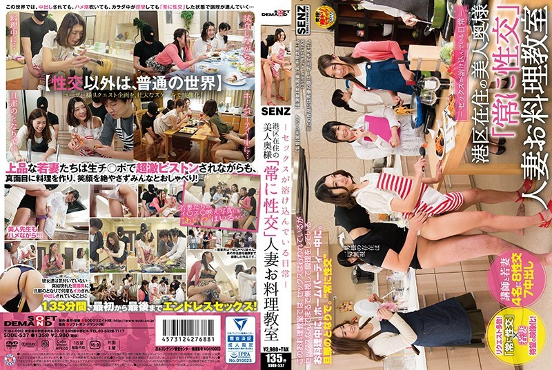 SDDE-537 Daily Life Mixed With Sex A Beautiful Housewife