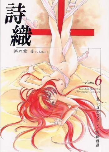 Shiori Vol.6 Utage