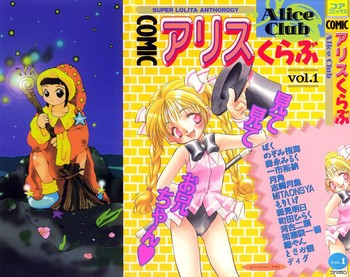 Comic Alice Club Vol. 1