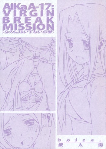 AIKAa A-17: VIRGIN BREAK MISSION