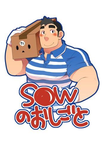 S●W no Oshigoto