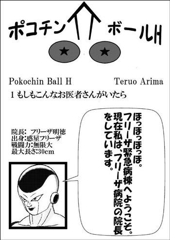 Pokochin Ball H: Freezer vs Selypa