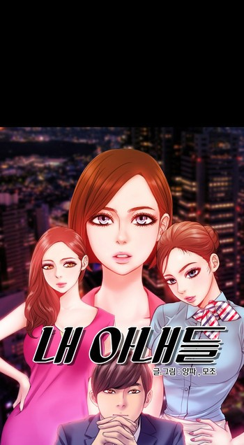 My Wives Ch.1-10