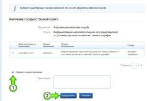 Изображение - Узнать задолженность по налогам по снилс онлайн proxy?url=http%3A%2F%2F100migrantov.ru%2Fwp-content%2Fuploads%2F2018%2F03%2Foformit-novoe-300x206