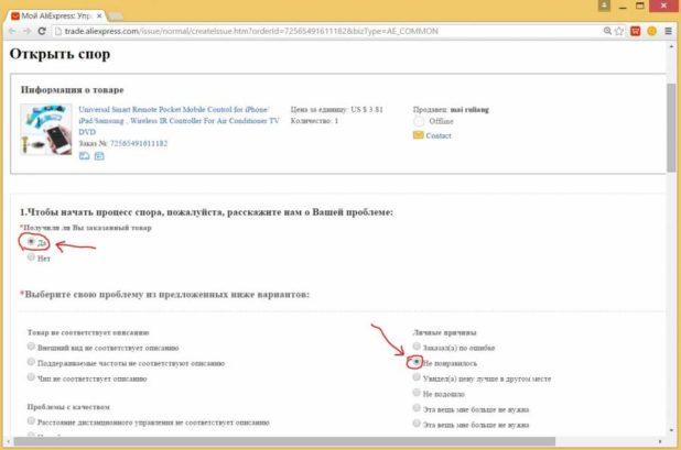 Изображение - Пришло в заказе не соответствующее портмоне proxy?url=http%3A%2F%2F111999.ru%2Fwp-content%2Fuploads%2F2016%2F05%2Fspor-618x409