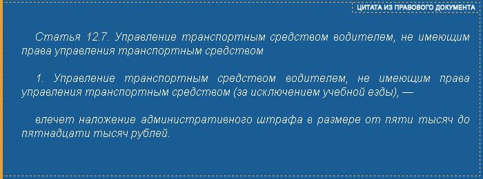 Изображение - Штраф за несвоевременную замену водительского удостоверения proxy?url=http%3A%2F%2Favtoudostoverenie.ru%2Fwp-content%2Fuploads%2F2015%2F11%2Fshtraf-zamena-citata1