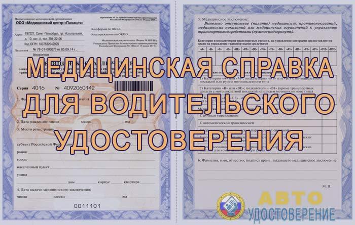 Изображение - Замена водительского удостоверения с медицинской справкой proxy?url=http%3A%2F%2Favtoudostoverenie.ru%2Fwp-content%2Fuploads%2F2016%2F04%2Fmedicinskaya-spravka-dlya-voditelskogo-udostovereniya-1