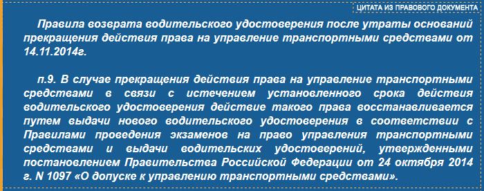 Изображение - Сколько раз можно сдать теорию в гаи лишенному proxy?url=http%3A%2F%2Favtoudostoverenie.ru%2Fwp-content%2Fuploads%2F2017%2F10%2Fperesdacha-ekzamena-pdd-v-gai-posle-lisheniya-prav-cit-13