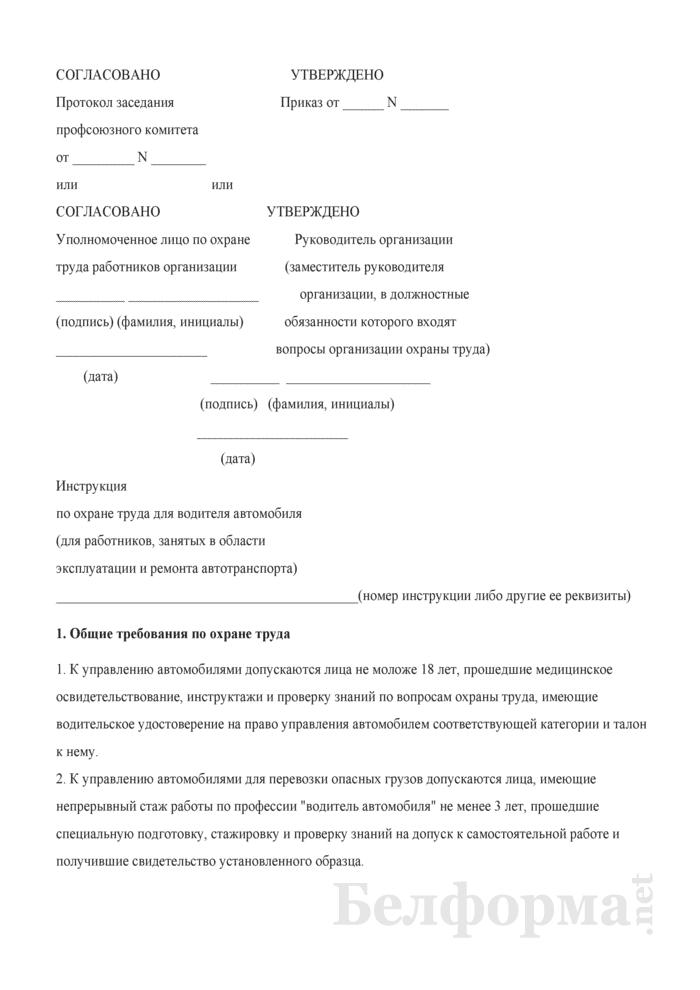 Инструкция по Охране Труда для Водителей Автотранспорта