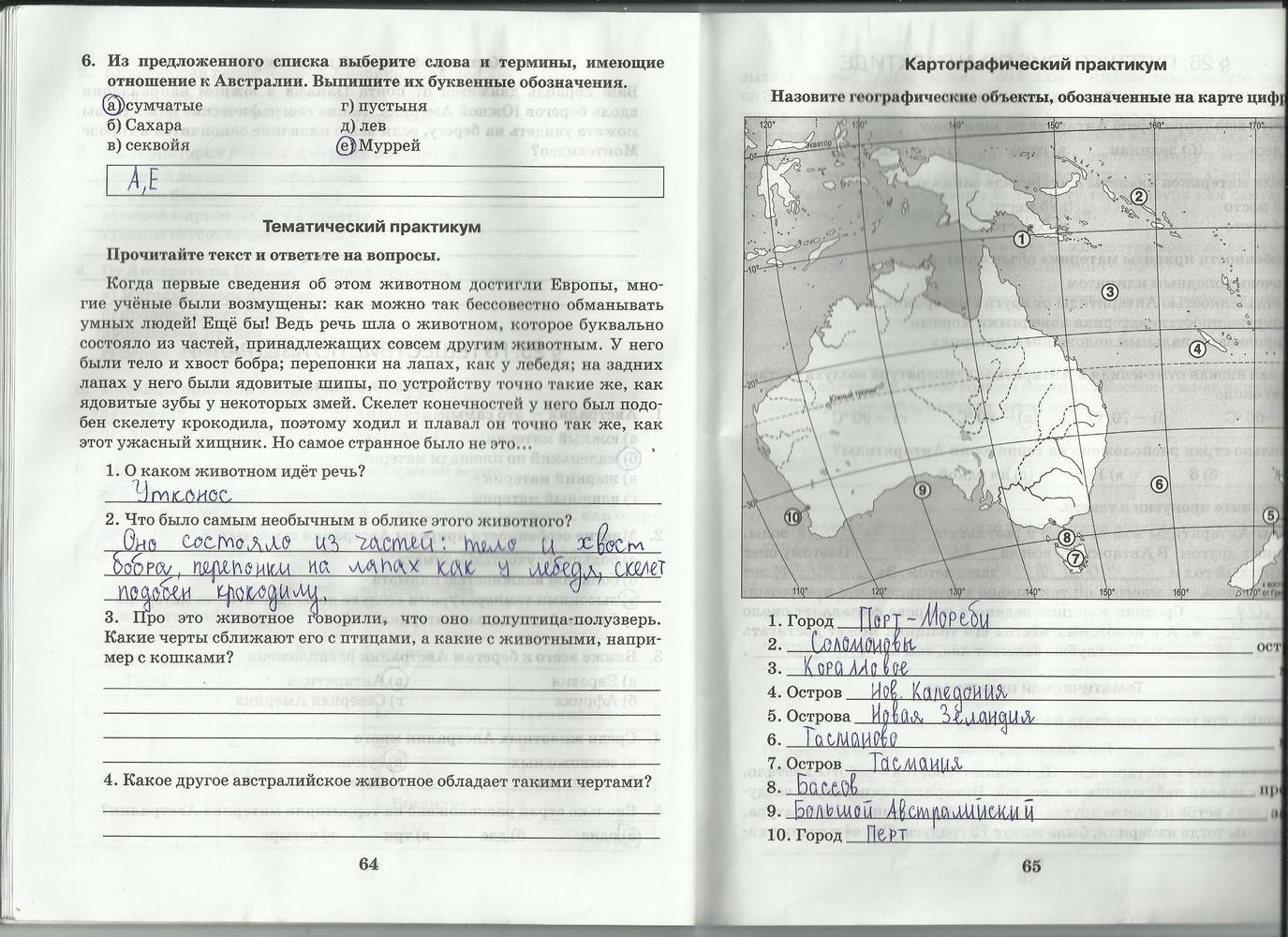 Гдз по Географии 5 Класс Домогацких Рт