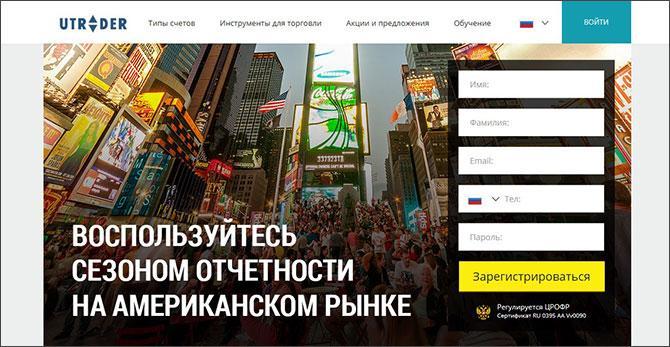 Изображение - Реально ли заработать на бинарных опционах, риски и возможности proxy?url=http%3A%2F%2Fcapitalgains.ru%2Fwp-content%2Fuploads%2F2016%2F10%2Futrader