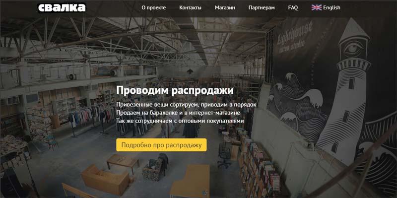 Изображение - Покупка мебели proxy?url=http%3A%2F%2Fcapitalgains.ru%2Fwp-content%2Fuploads%2F2017%2F03%2Fsvalka