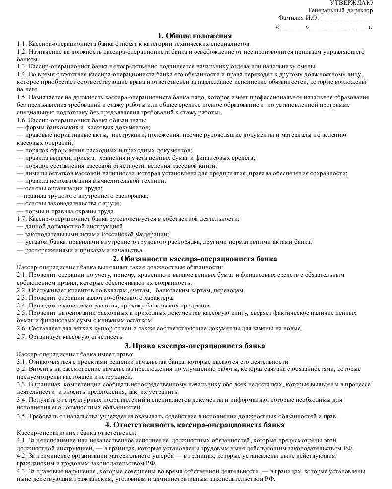 Должностная инструкция Операциониста Кассира