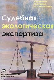 Судебная экспертиза в уголовном процессе учебник