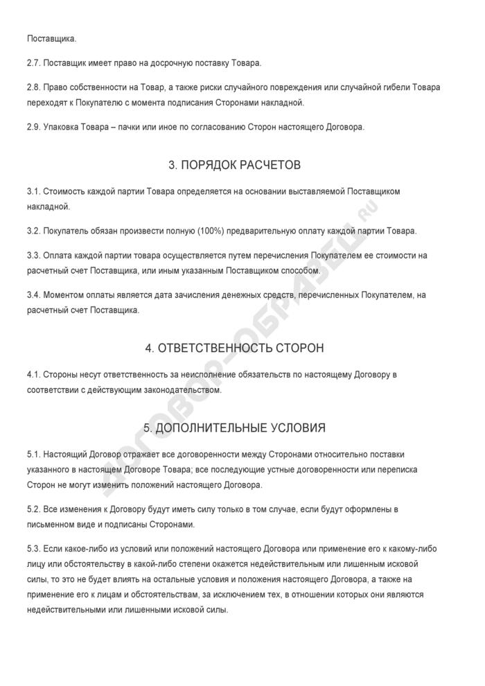 Договор Поставки Полиграфической Продукции образец