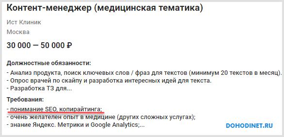 Изображение - Ищу работу в интернет-магазине proxy?url=http%3A%2F%2Fdohodinet.ru%2Fwp-content%2Fuploads%2F2018%2F06%2Fseo-kontent-menedzher