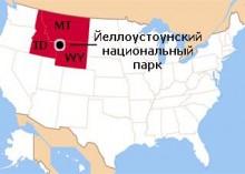 Изображение - Сша достопримечательности proxy?url=http%3A%2F%2Ffirst-americans.ru%2Fimages%2Fnewimage%2FResized%2Fmap-yellowstone_220x157