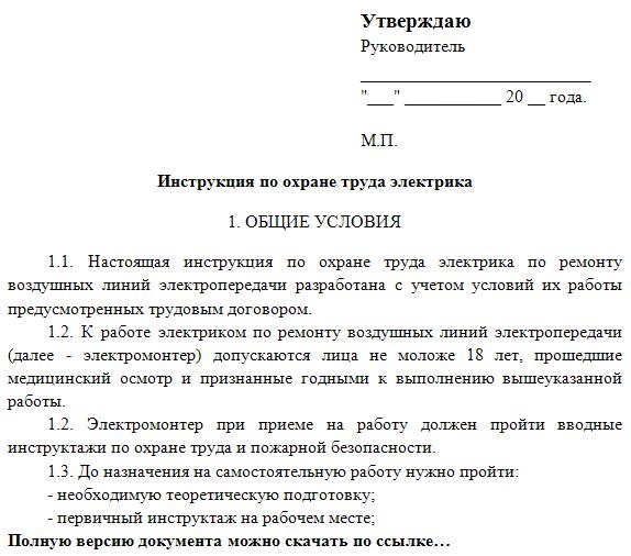 Инструкции по Охране Труда для Электрика