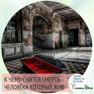 Изображение - К чему снится кто-то умер proxy?url=http%3A%2F%2Fgadalkindom.ru%2Fwp-content%2Fuploads%2F2016%2F12%2Fk-chemu-snitsya-smert-cheloveka-kotoryj-zhiv-mal-1