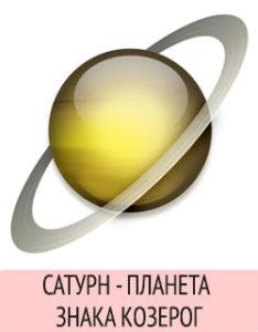 Планета для знака зодиака козерог